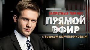 Прямой-эфир-с-Борисом-Корчевниковым-2013