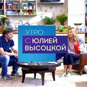 utro_s_visotskoy_1024